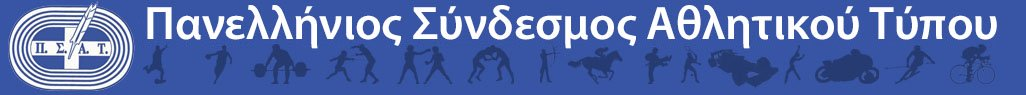 ΠΣΑΤ – Πανελλήνιος Σύνδεσμος Αθλητικού Τύπου